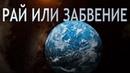 РАЙ ИЛИ ЗАБВЕНИЕ Проект Венера Официальная версия