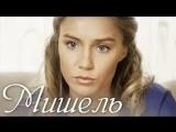 Мишель 1-4 серия (2018) HD 720