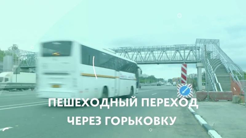Надземный пешеходный переход через Горьковское шоссе