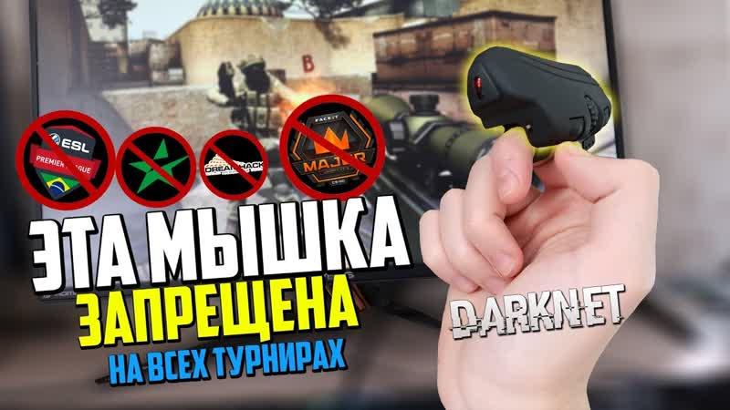 Dmitriy Landstop Запрещённая МЫШКА на всех турнирах по CSGO с ДАРКНЕТА