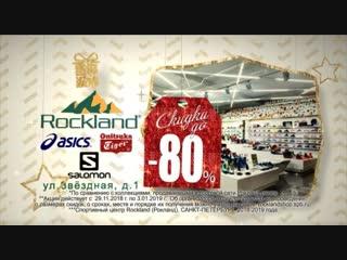 Новогодняя распродажа в Rockland!!!