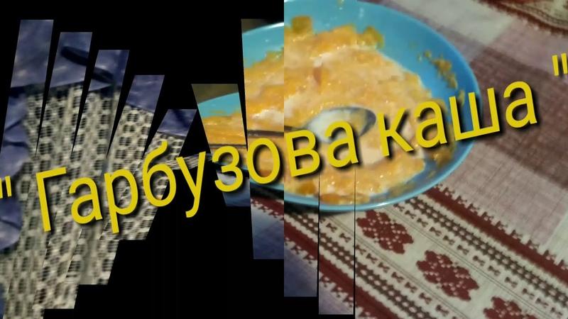 Гарбузова каша Автор, виконавець та відео Світлана Коробова