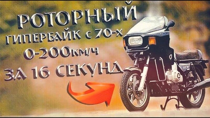 Роторный ГИПЕРБАЙК из 70-х! ДИЗАЙН этого мотоцикла УКРАЛИ ВСЕ!