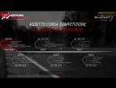 VK LIVE Assetto Corsa Competizione ПЕРВЫЙ ВЗГЛЯД LIVE