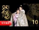 双世宠妃 10丨The Eternal Love 10(主演:梁洁, 邢昭林)【有字幕版】