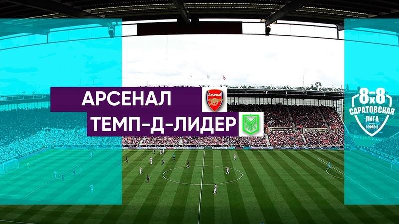 Арсенал - Темп-Д-Лидер 35 (13)
