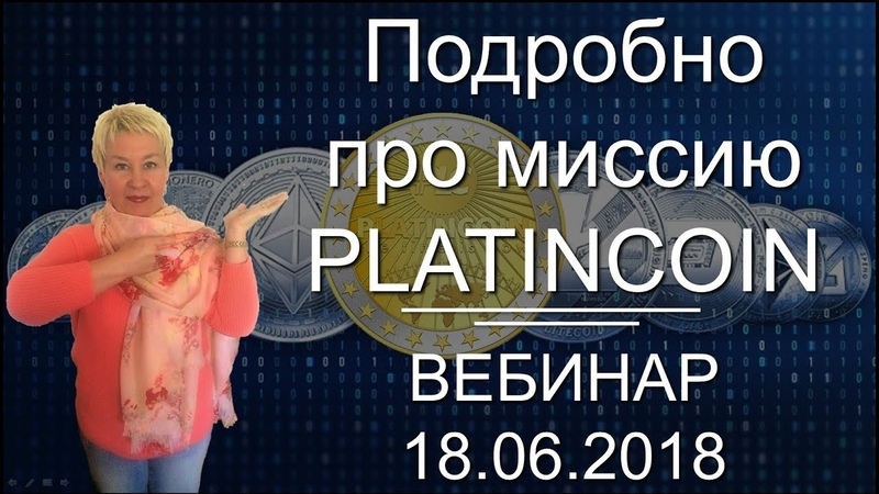 PlatinCoin Платинкойн Подробно про миссию PLATINCOIN
