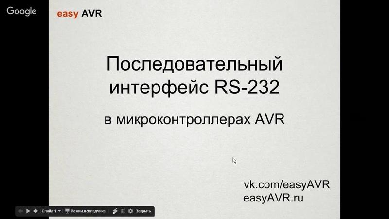 Easy AVR 2016-05-14 Последовательный интерфейс RS-232