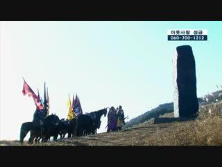 [Тигрята на подсолнухе] - 134/134 - Тэ Чжоён / Dae Jo Yeong (2006-2007, Южная Корея)