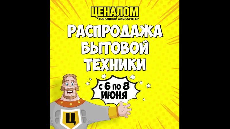 Распродажа техники в Сосновоборске
