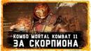 Комбо за Скорпиона в Mortal Kombat 11