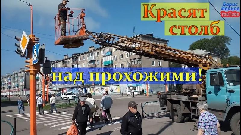 Киселевские рабочие красят столб на пешеходном переходе | Техника безопасности