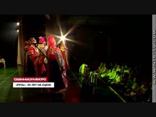 Севастопольский народный фольклорный ансамбль «Русь» отмечает 35-летие
