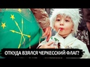 Откуда взялся черкесский флаг