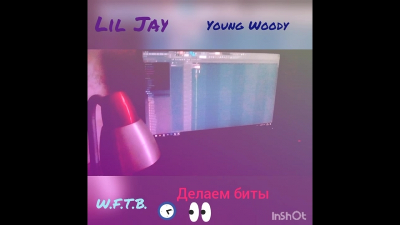 W.F.T.B. - YOUNG WOODY FEAT. LIL JAY - Делаем биты