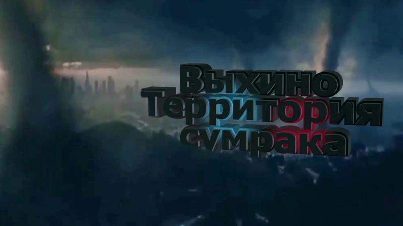 Москва.Выхино-Жулебино!ГИМН!
