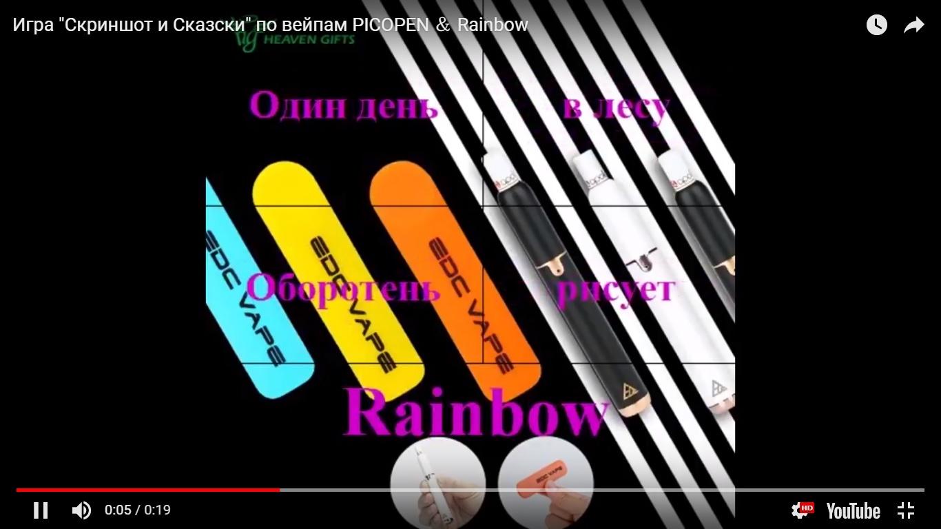 Сыграй вейп загадку, Выиграй EDC PICOPEN & Rainbow, Насладись простым вейпингом! 826