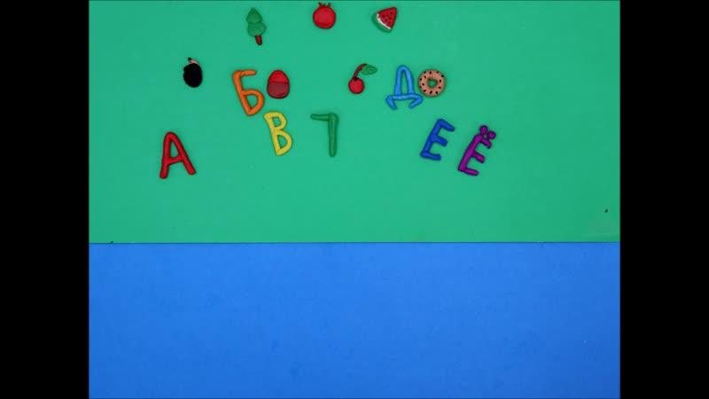 Мультфильм Буквы и фрукты