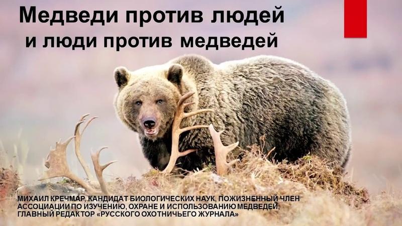 Самая полная лекция Медведи против людей Михаил Кречмар (г. Уфа)