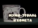 Муми-тролль и комета, глава первая