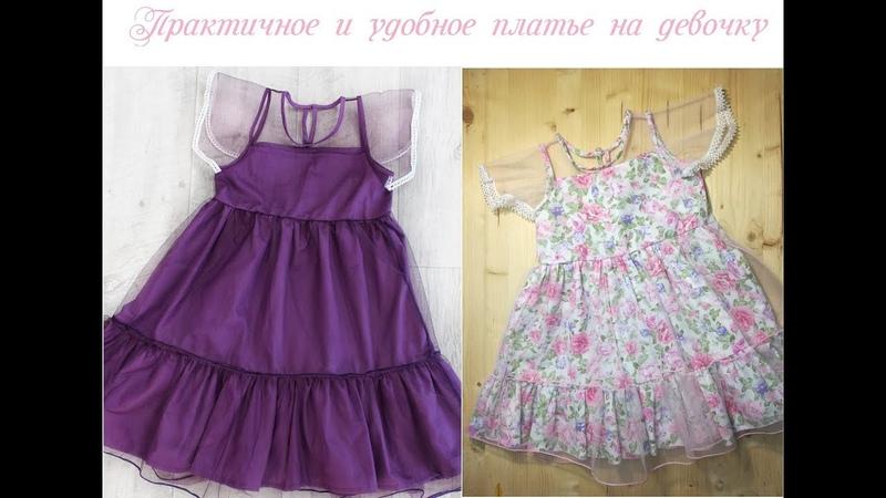 DIY Практичное и удобное платье из фатинаHow to sew a dress for girl