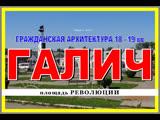 ГАЛИЧ гражданская архитектура 19в. Площадь Революции