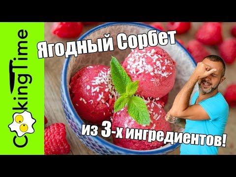 ЯГОДНОЕ МОРОЖЕНОЕ из 3-х ингредиентов БЕЗ САХАРА | малиновый СОРБЕТ ПП веганский из малины и бананов