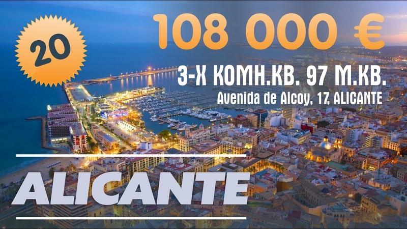 Avenida Alcoy,17, Аликанте. Продажа 3-х комн.кв. Недвижимость в Испании.