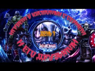 Играем в кастомки с Сержем и его друзьями в Warcraft 3: TFT День 1
