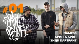 #SAINTCYPHER 1 (КРИП-А-КРИП , ЭНДИ КАРТРАЙТ , INAMESS RAP CREW , МУЗ.НИЖЕНУЛЯ)