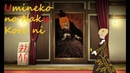 Let's Read Umineko no Naku Koro ni [Эпизод 2-1: Любимая мебель]