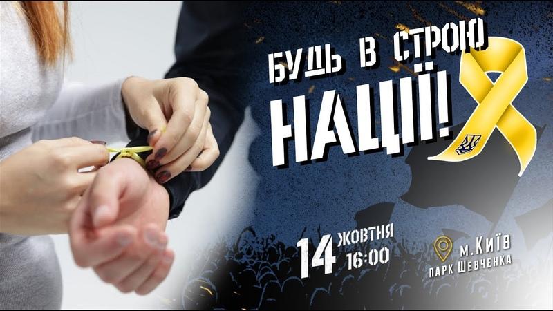 Будь в строю Нації - пов'яжи жовту стрічку на честь українських воїнів 14 жовтня