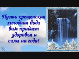 С КРЕЩЕНИЕМ ГОСПОДНИМ Очень красивое поздравление Видео открытка
