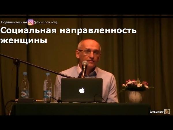 О.Г. Торсунов Социальная направленность женщины