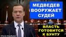 Правительство вооружает судей и снимает с них ответственность за его применение Pravda GlazaRezhet