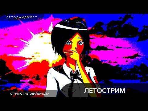 ЛЕТОСТРИМ   Насильница мозга «Алеся»
