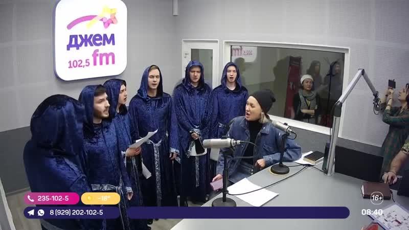 Группа New Age Orchestra в гостях в Утренней ДЖЕМнастики