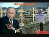 В Интернет выложили поименный список 4569 убитых на Донбассе и в Сирии российских наемников