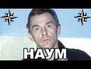 Вор в законе Наум (Петр Науменко). Белорусский законник