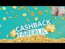 Урал Cashback Новая программа лояльности 2018 09 28