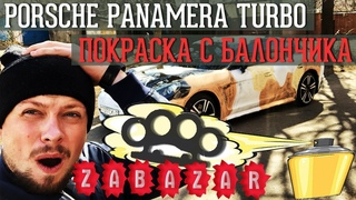 Покрасили Porsche Panamera с баллонов