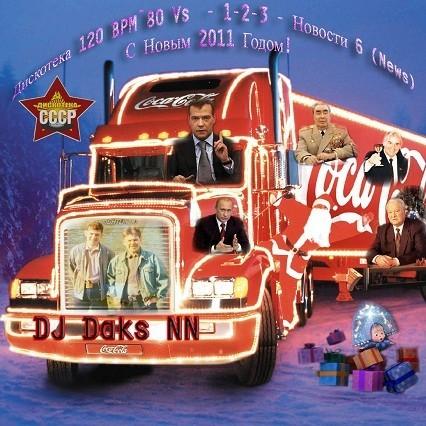 DJ Daks NN - С Новым 2011 Годом! (ID 120 BPM`80 MMX`Part 6) 2010