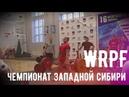 Чемпионат западной сибири по пауэрлифтингу WRPF 1 место в становой Игорь красавчик