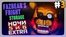 ТЕНИ НАПАДАЮТ НОЧИ 5 и 6 EXTRA ✅ FNaF Fazbear's Fright Storage Прохождение 3