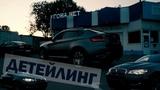 Детейлинг от Угона.нет / Оклейка пленкой BMW X6