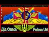 Пряма трансляця Falcon UA Did Oles