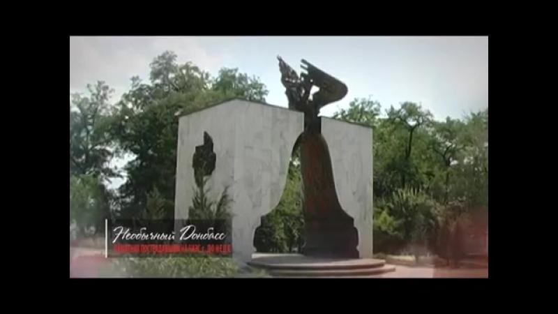 Нам дорога эта земля Памятник пострадавшим на ЧАЭС г Донецк