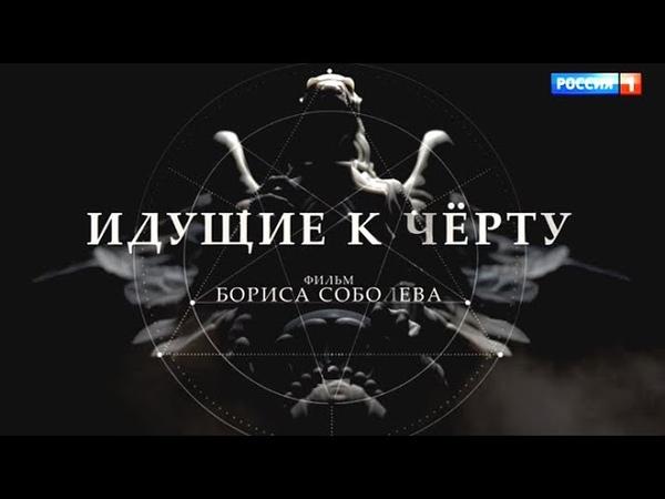 Идущие к черту 1 серия Фильм Бориса Соболева
