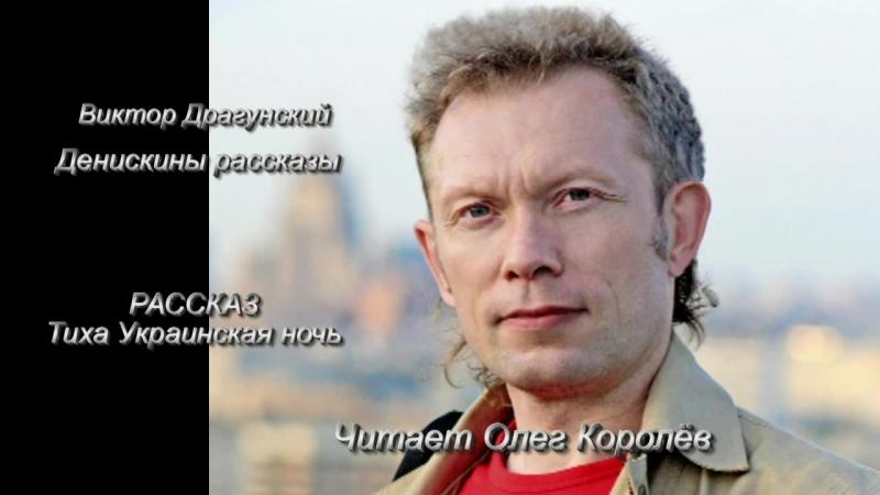 Виктор Драгунский Денискины рассказы Тиха Украинская ночь