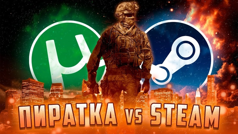 Пиратка vs Steam Modern Warfare 2